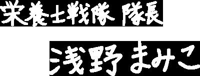 栄養士戦隊☆隊長 浅野まみこ